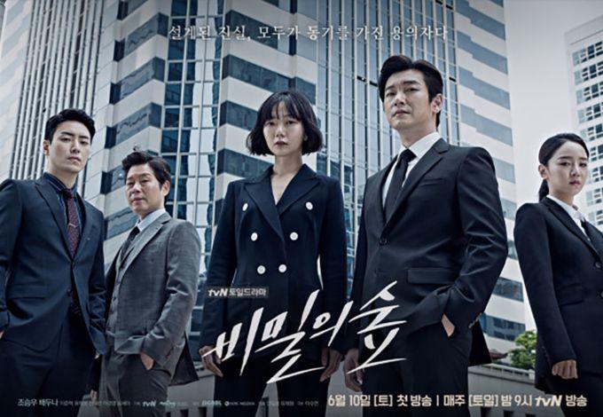 Dorama Neznakomec 1 - Лучшие корейские дорамы, которые полностью вас зацепят