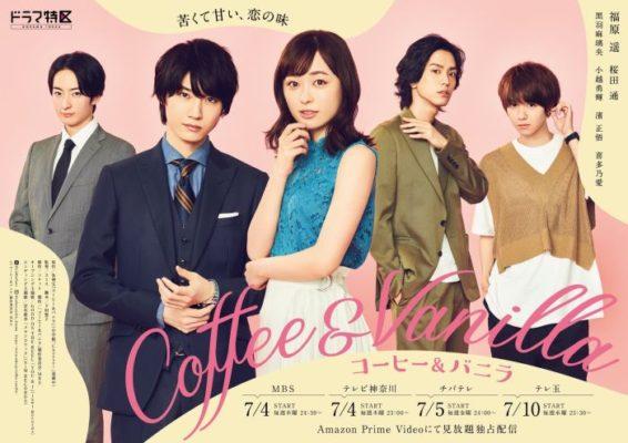 японские дорамы наподобие кофе и ваниль
