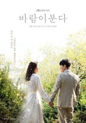 250px The Wind Blows 2019 - Дорама: Песни ветра / 2019 / Корея Южная