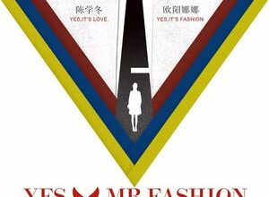 300x450 1492 300x220 - Да, господин модельер! ✶ 2016 ✶ Китай