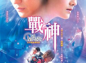 300x450 1693 300x220 - Дорама: Марс / 2004 / Тайвань
