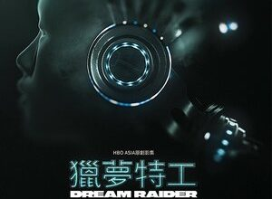 300x450 411 300x220 - Дорама: Похититель снов / 2020 / Тайвань