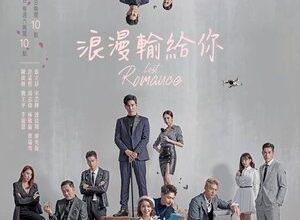 300x450 7 300x220 - Дорама: Потерянный роман / 2020 / Тайвань