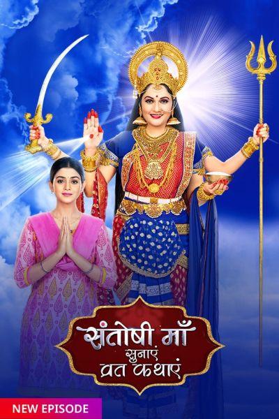 Boginya Santoshi - Богиня Сантоши ✸ 2020 ✸ Индия