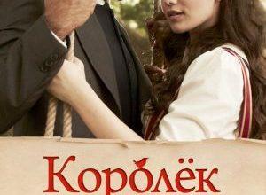 Calikusu 300x220 - Дорама: Королёк – птичка певчая / 2013 / Турция