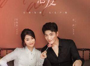 Cong jie hun kai shi lian ai 300x220 - Начать сначала ✸ 2020 ✸