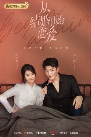 Cong jie hun kai shi lian ai - Начать сначала ✸ 2020 ✸