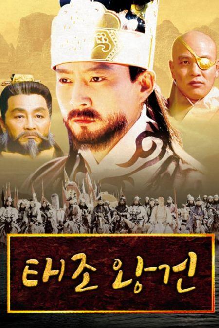 Dorama Imperator Van Gon - Дорама: Император Ван Гон