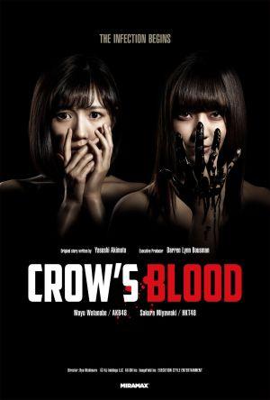 Dorama Krov vorona - Дорама: Кровь ворона / 2016 / Япония
