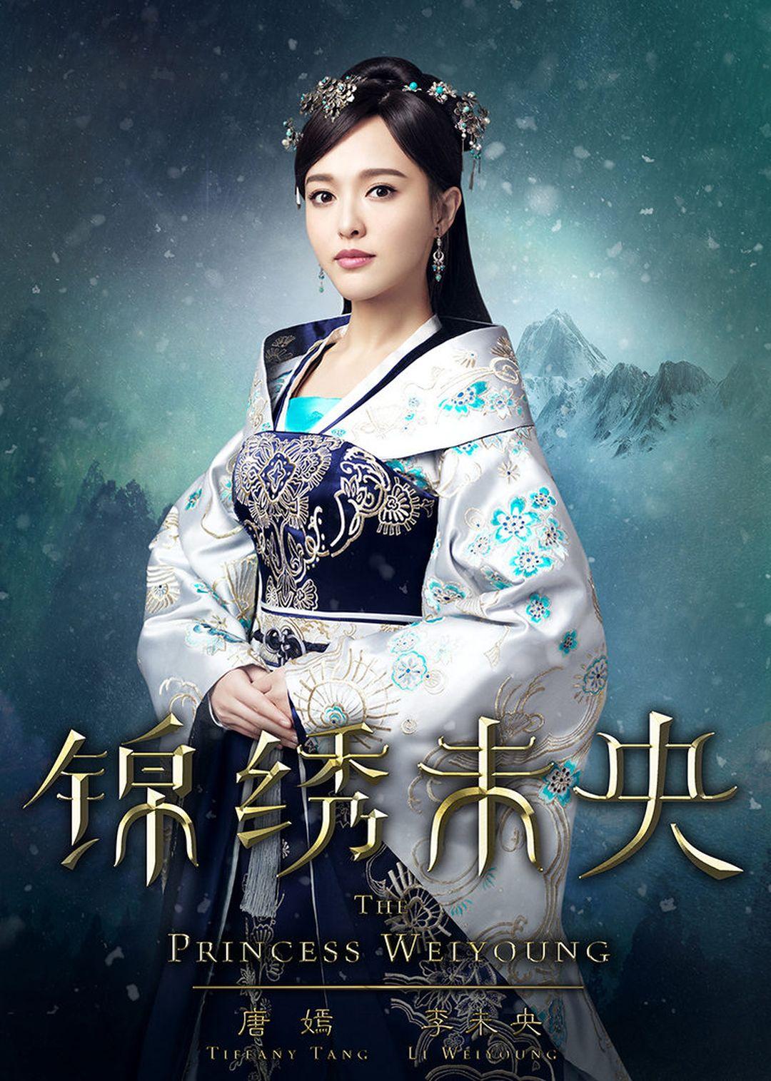 Dorama Princessa Vej Yan - Принцесса Вэй Ян ✸ 2016 ✸