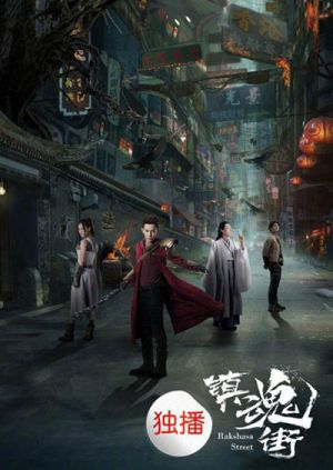 Dorama Ulica demonov - Дорама: Улица демонов / 2017 / Китай