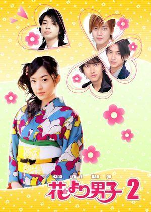 Hana yori dango 2 - Цветочки после ягодок 2 ✸ 2007 ✸