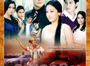 Kha Khong Khon 300x220 - Цена счастья ✸ 2011 ✸