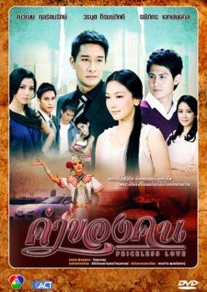 Kha Khong Khon - Цена счастья ✸ 2011 ✸
