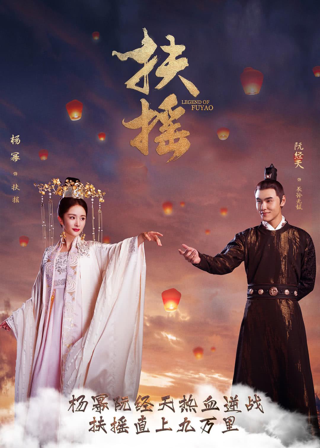 Legenda o Fu Yao - Дорама: Легенда о Фу Яо