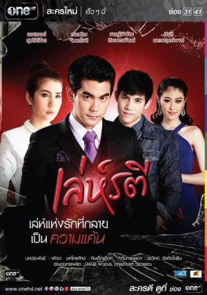 Leh ratree - Дорама: Ловушка любви / 2015 / Таиланд