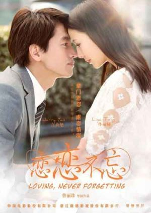 Lian lian bu wang - Дорама: Незабываемая любовь / 2014 / Тайвань