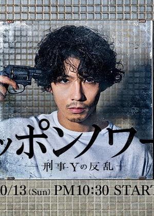Nippon Noir - Дорама: Японский нуар / 2019 / Япония