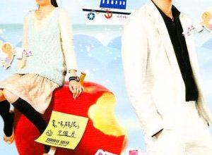 Obrechjon ljubit tebya 300x220 - Дорама: Обречён любить тебя / 2008 / Тайвань