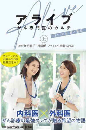 Oncologists Medical Record - Дорама: Живой: Доктор Кокоро, врач-онколог / 2020 / Япония