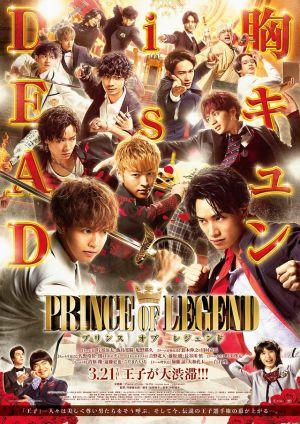 Prince of Legend - Дорама: Принц из легенд / 2018 / Япония