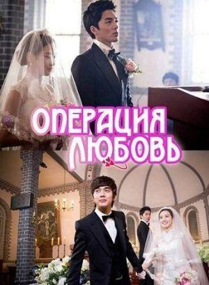 Puropozu dai sakusen - Операция «Любовь» ✸ 2007 ✸