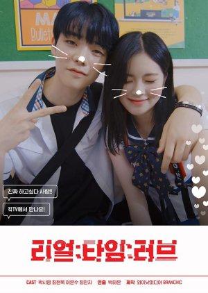 Real Time Love 1 - Любовь в реальном времени ✸ 2019 ✸ Корея Южная