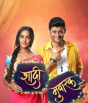 Shaadi Mubarak - Сериал: Счастливый брак / 2020 / Индия