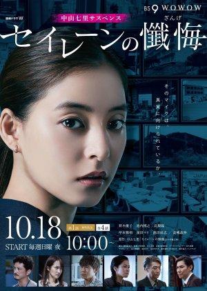 Sirens No Zange - Дорама: Признание сирен / 2020 / Япония