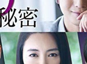 Ten Secrets 300x220 - Дорама: 10 секретов / 2020 / Япония