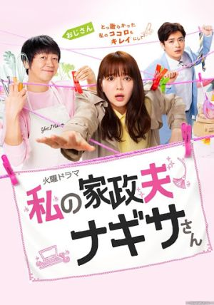 Watashi no kaseifu Nagisa san - Дорама: Мой домработник мистер Нагиса / 2020 / Япония