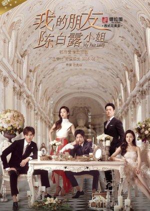 Wo De Peng You Chen Bai Lu Xiao Jie - Дорама: Моя прекрасная леди / 2016 /