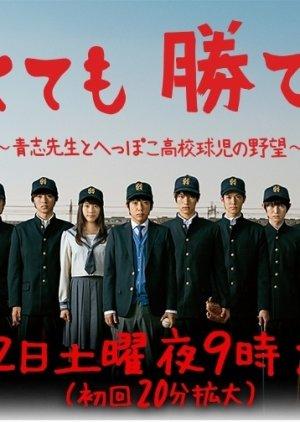 Yowakutemo katemasu - Дорама: Мы слабые, но выиграем / 2014 / Япония