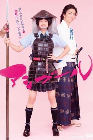 ashi girl - Дорама: Девушка Асигару / 2017 / Япония