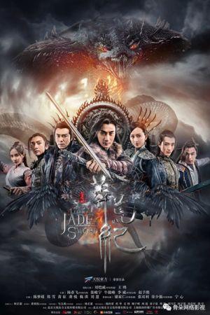 the legend of jade sword - Легенда о Нефритовом мече ✸ 2018 ✸