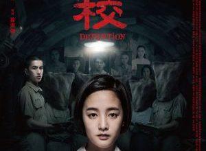 Dorama Snova v shkolu 300x220 - Дорама: Снова в школу / 2020 / Тайвань