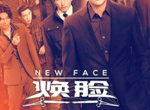 new face 2020 300x220 - Новое лицо ✸ 2020 ✸