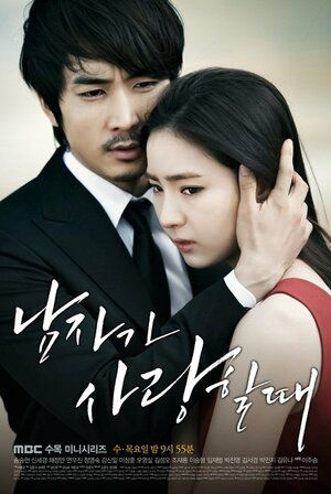 300x450 - Актеры дорамы: Когда мужчина любит / 2013 / Корея Южная