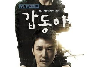 Gap Dong 300x220 - Актеры дорамы: Каптони / 2014 / Корея Южная