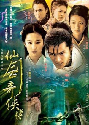Kitajskij paladin - Дорама: Китайский паладин / 2005 / Китай