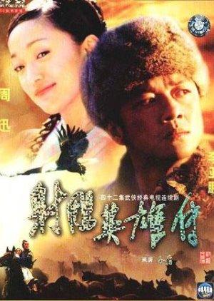 Legenda o geroyah Kondora - Дорама: Легенда о героях Кондора / 2003 / Китай
