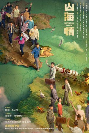 Minning Town - Актеры дорамы: Шахтёрский посёлок / 2021 / Китай