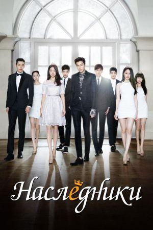Nasledniki - Актеры дорамы: Наследники / 2013 / Корея Южная