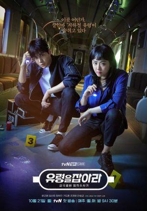 Pojmaj prizraka - Актеры дорамы: Поймай призрака / 2019 / Корея Южная