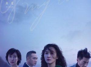 Proshhaj moya ljubov 300x220 - Дорама: Прощай, моя любовь / 2020 / Китай