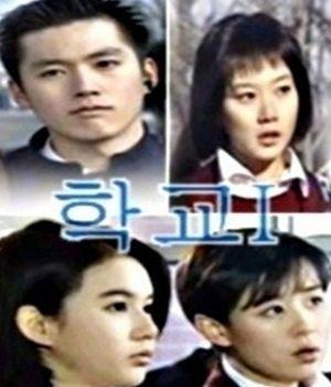School 1 - Актеры дорамы: Школа / 1999 / Корея Южная