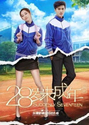 Suddenly Seventeen - Актеры дорамы: Снова семнадцать / 2016 /