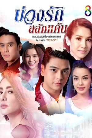 buang rak salak kaen - Актеры дорамы: Любовный круг / 2016 / Таиланд