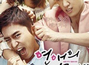 discovery of romance 300x220 - Актеры дорамы: Найти настоящую любовь / 2014 / Корея Южная
