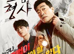exemplary detective 300x220 - Образцовый детектив / 2020 / Корея Южная